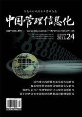 中国管理信息化 半月刊 2011年24期(电子杂志)(仅适用PC阅读)