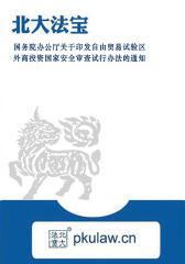 国务院办公厅关于印发自由贸易试验区外商投资国家安全审查试行办法的通知