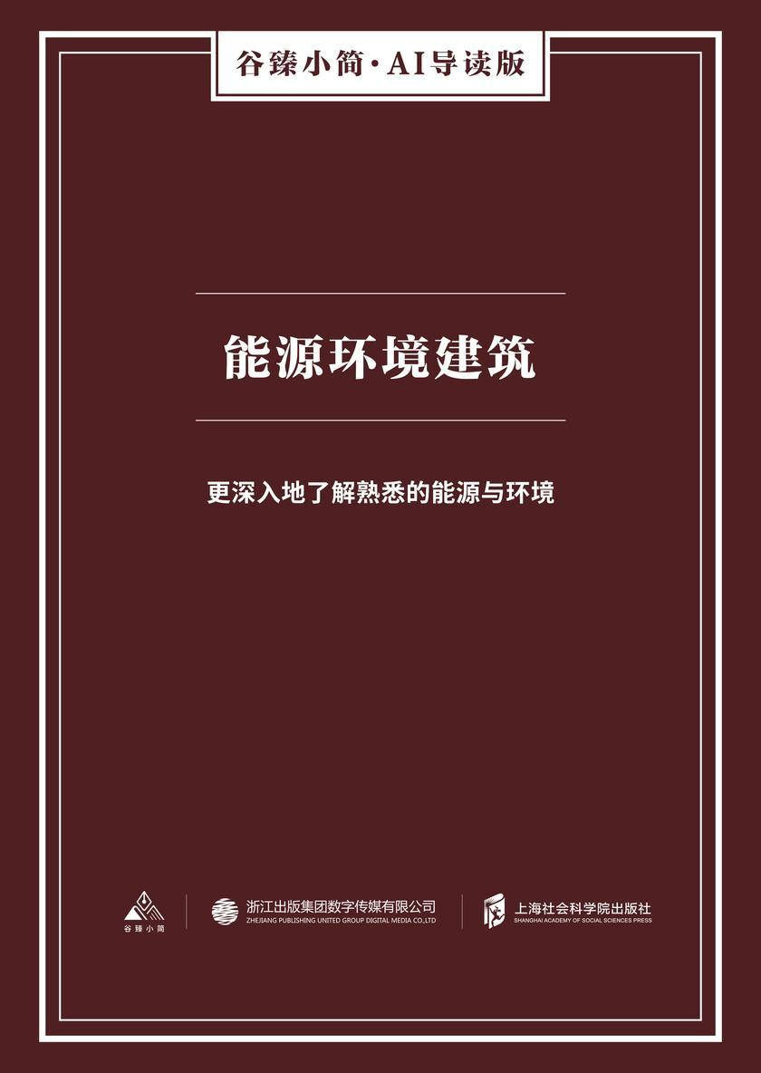 能源环境建筑(谷臻小简·AI导读版)