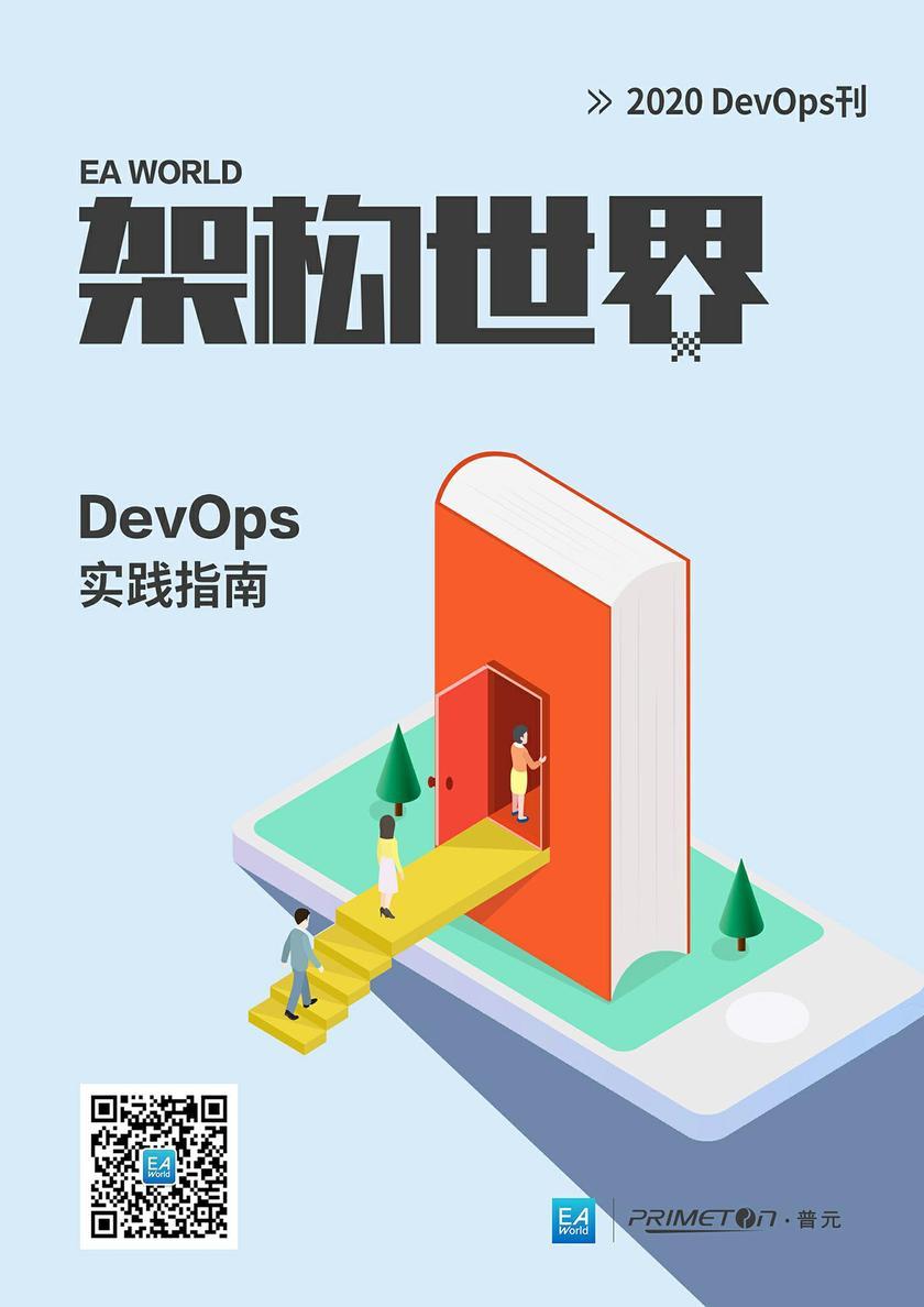 《架构世界》2020DevOps刊 DevOps实践指南