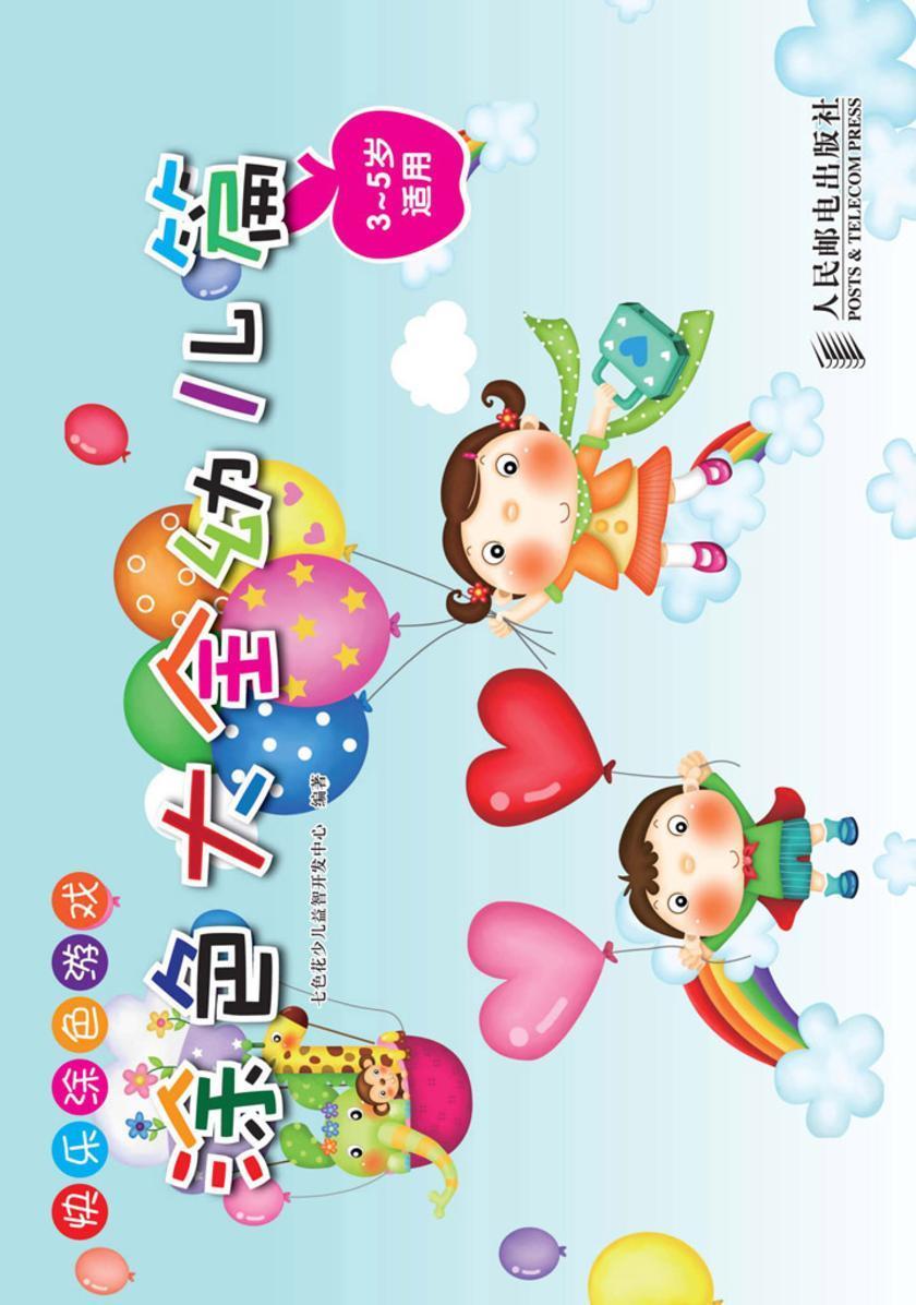 快乐涂色游戏——涂色大全幼儿篇(仅适用PC阅读)
