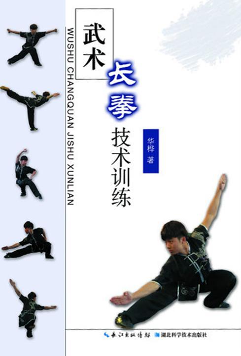 武术长拳技术训练