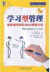 学习型管理:培养领导团队的a3管理方法(试读本)