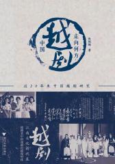 中国越剧走向何方——近20年来中国越剧研究