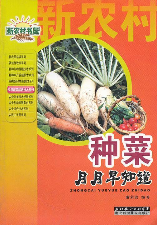 种菜月月早知道(实用蔬菜栽培技术丛书)