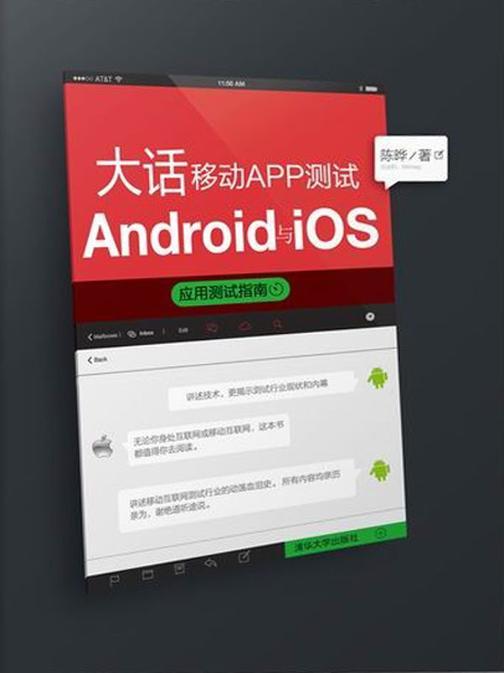 大话移动APP测试:Android与iOS应用测试指南