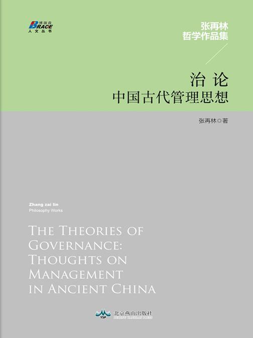 治论:中国古代管理思想