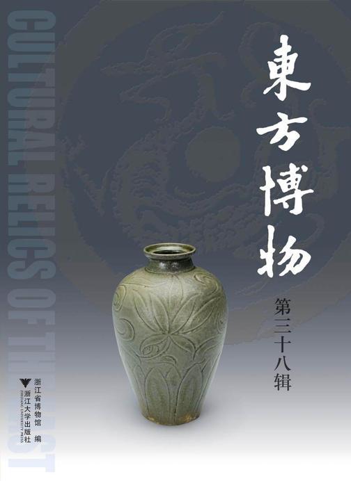 东方博物(第三十八辑)