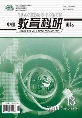 中国教育科研论坛 半月刊 2011年13期(电子杂志)(仅适用PC阅读)