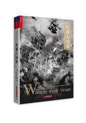 机器人战争:21世纪机器人技术革命与反思(试读本)