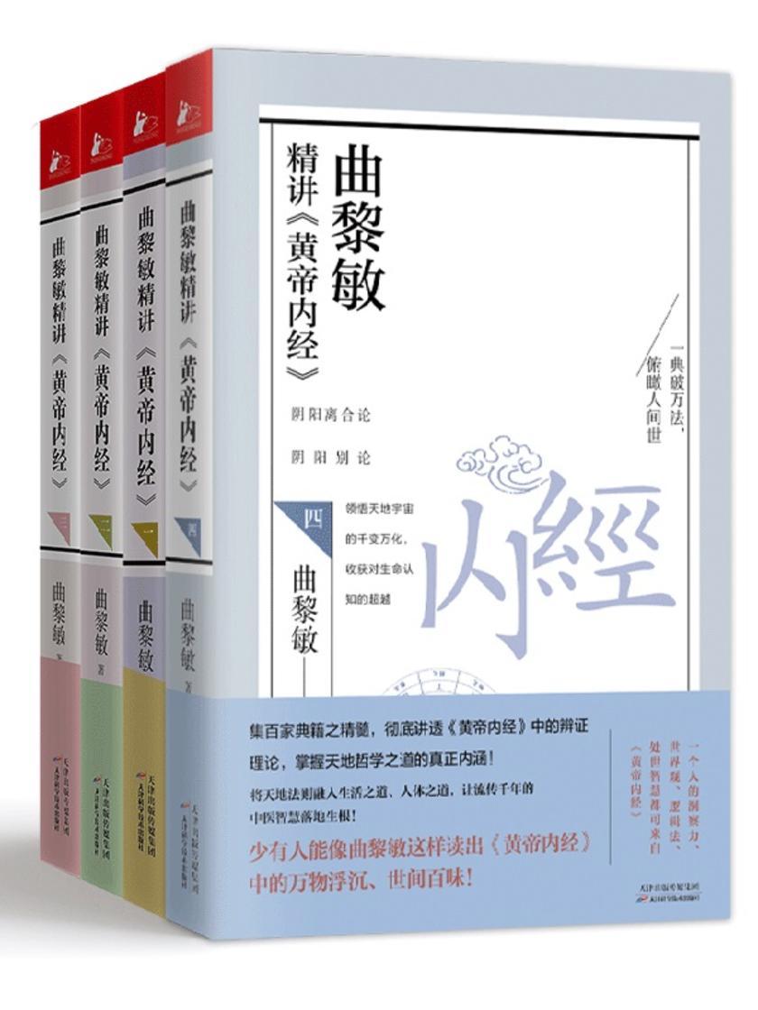 曲黎敏讲黄帝内经(1-4)