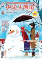 中学生博览·综合版 半月刊 2011年24期(电子杂志)(仅适用PC阅读)