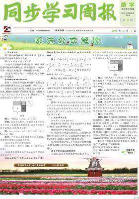 《同步学习周报》 数学 七年级(合订本)2014003期(电子杂志)(仅适用PC阅读)