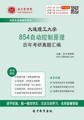 大连理工大学854自动控制原理历年考研真题汇编