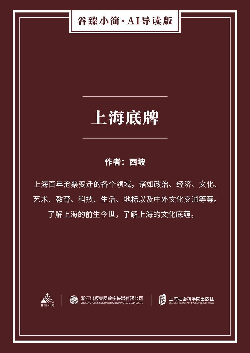 上海底牌(谷臻小简·AI导读版)