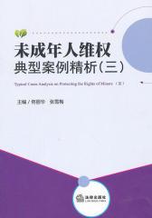 未成年人维权典型案例精析(三)