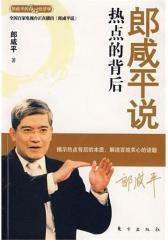 郎咸平说:热点的背后(郎咸平的百姓经济学,看得懂的中国经济)(试读本)