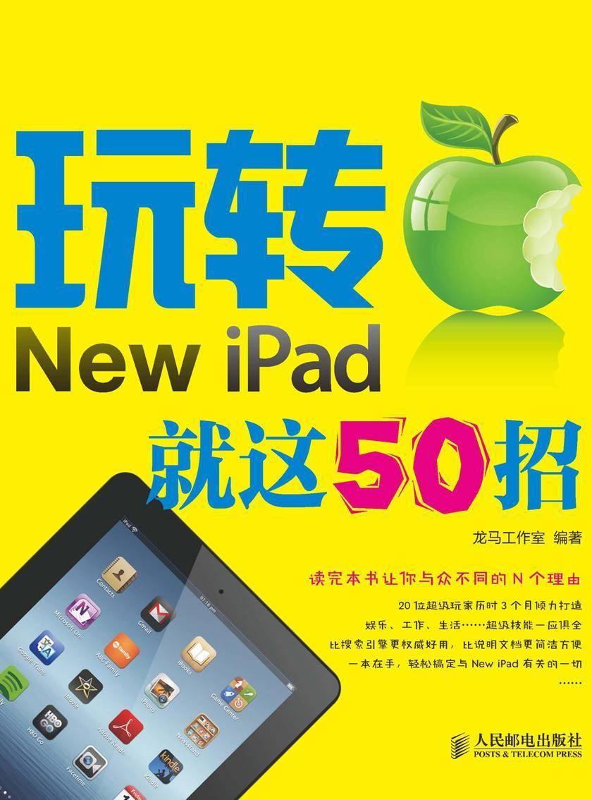 玩转New iPad就这50招(仅适用PC阅读)