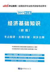 中公2017全国经济专业技术资格考试用书经济基础知识(初级)