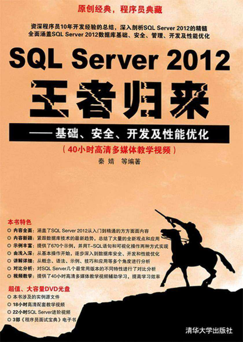 SQLServer2012王者归来——基础、安全、开发及性能优化(光盘内容另行下载,地址见书封底)(仅适用PC阅读)