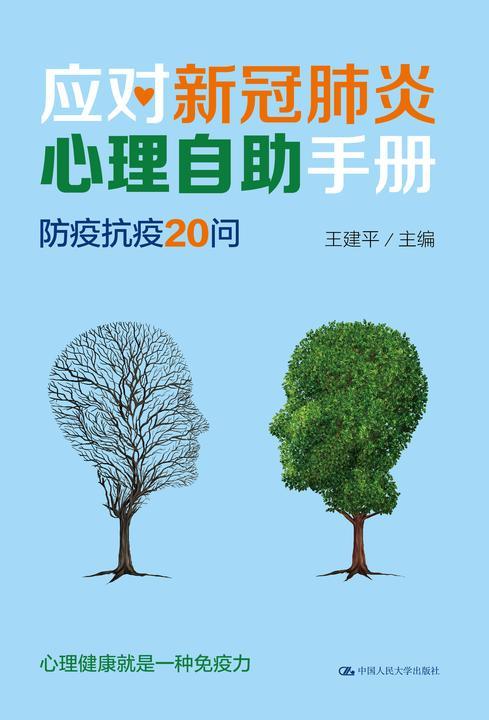 应对新冠肺炎心理自助手册:防疫抗疫20问
