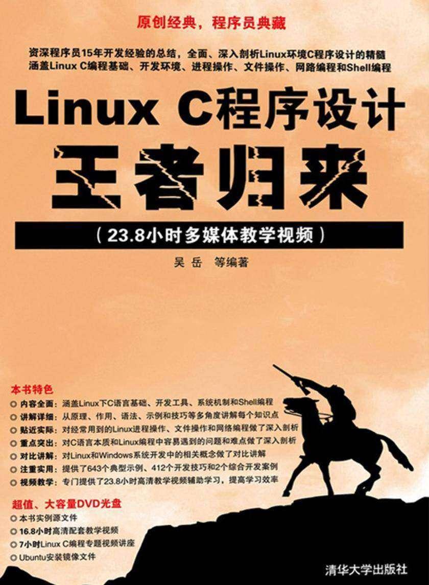 LinuxC程序设计王者归来(光盘内容另行下载,地址见书封底)(仅适用PC阅读)