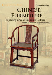 中国家具(英文版)(仅适用PC阅读)