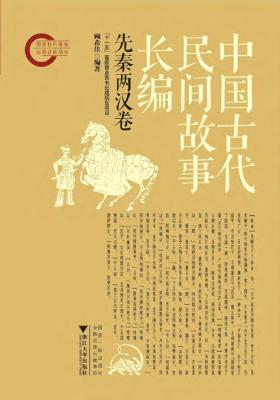 中国古代民间故事长编(精)(仅适用PC阅读)