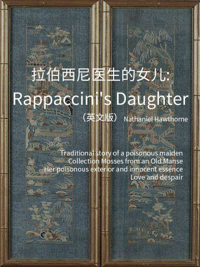 Rappaccini's Daughter 拉伯西尼医生的女儿(英文版)