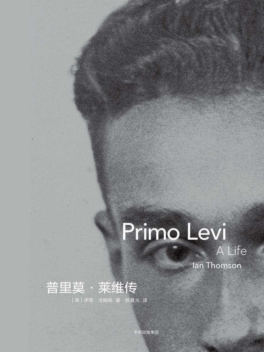 普里莫·莱维传