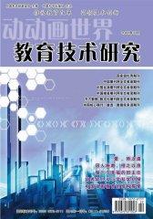 动动画世界·教育技术研究 半月刊 2011年11期(电子杂志)(仅适用PC阅读)