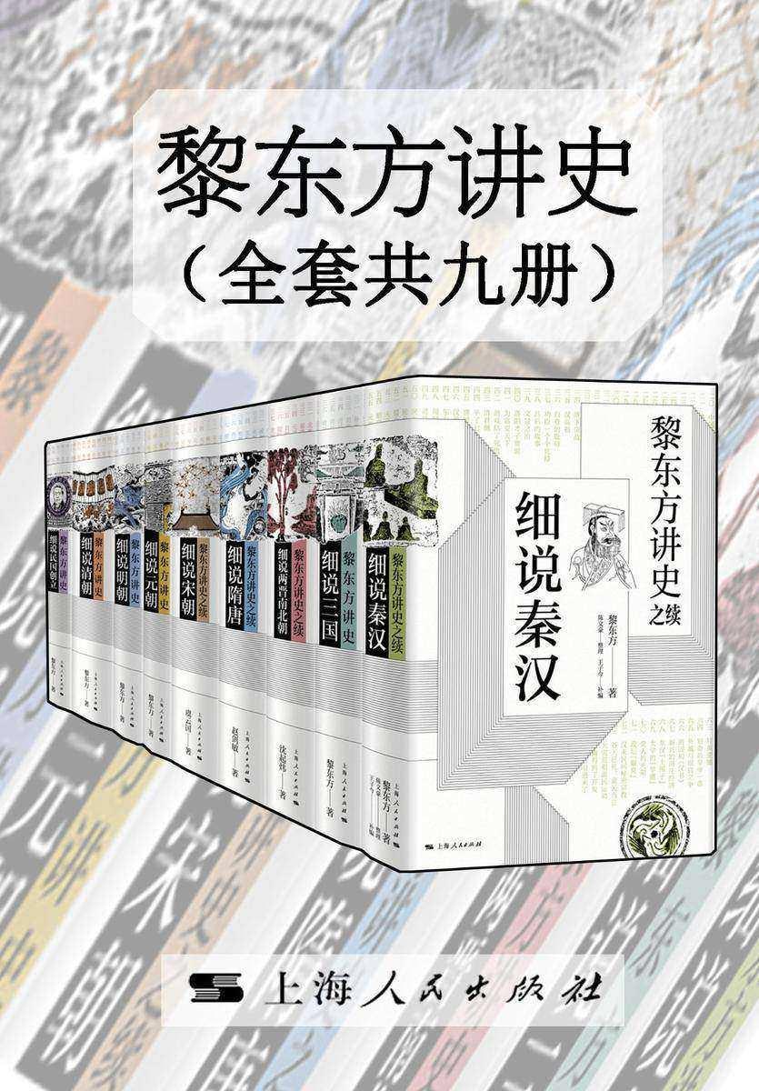 黎东方讲史(全套共九册)