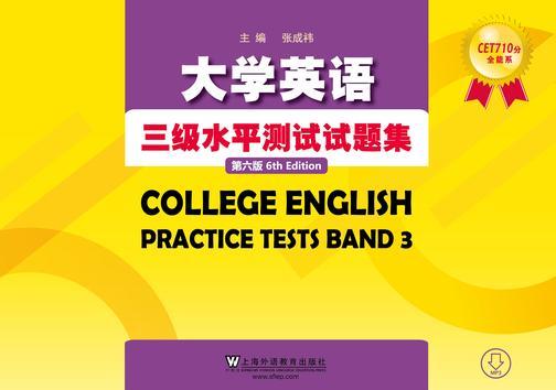 CET710分全能系:大学英语三级水平测试试题集(第六版)