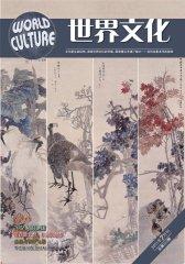 世界文化 月刊 2011年07期(电子杂志)(仅适用PC阅读)