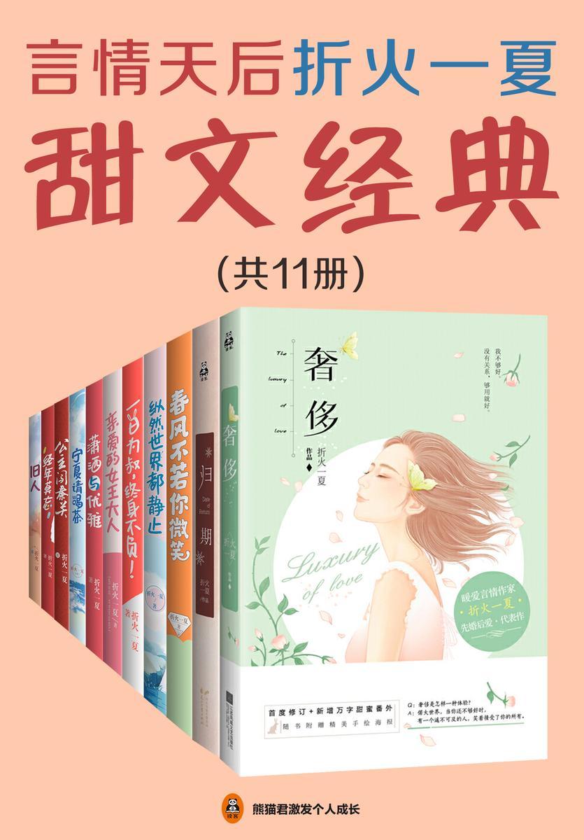 言情天后折火一夏甜文经典(共11册)