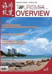 旅游纵览·行业版 月刊 2011年11期(电子杂志)(仅适用PC阅读)