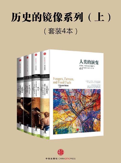 历史的镜像系列·上(套装共4册)