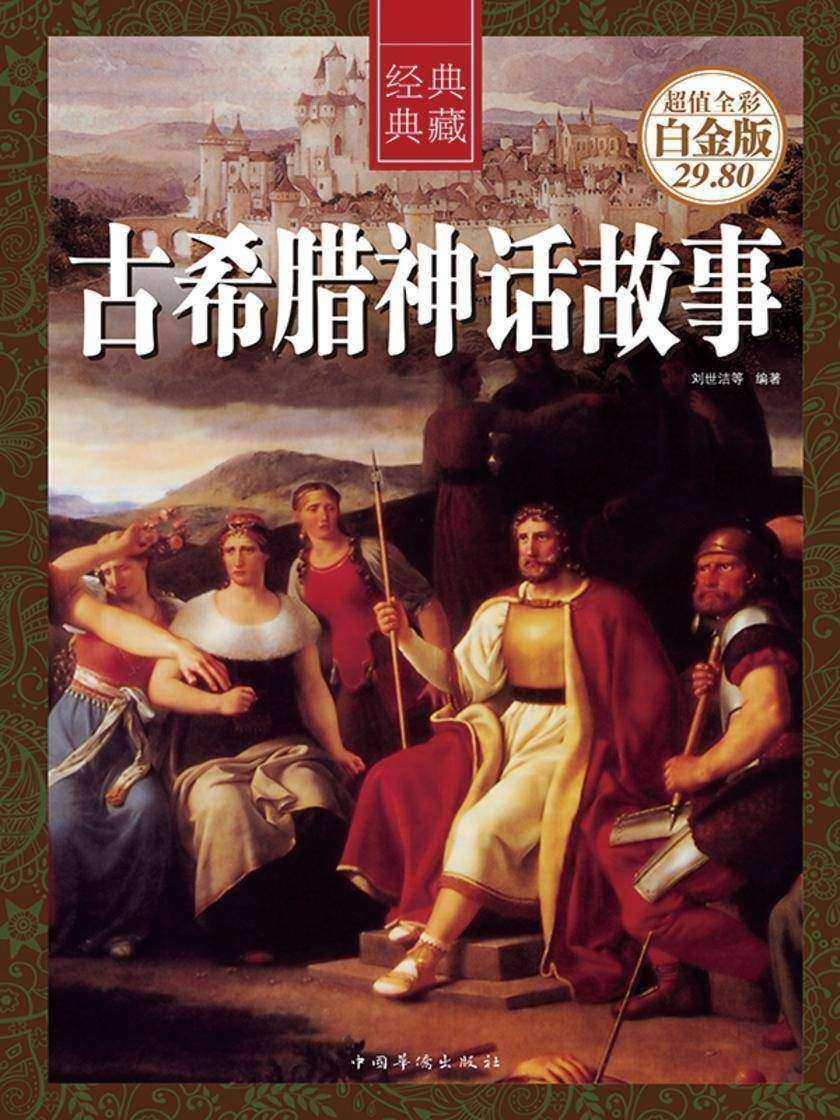 古希腊神话故事(彩图精装)