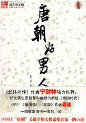 唐朝好男人1(试读本)