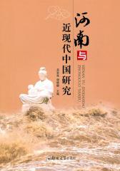 河南与近现代中国研究