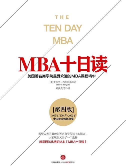 MBA十日读·第四版