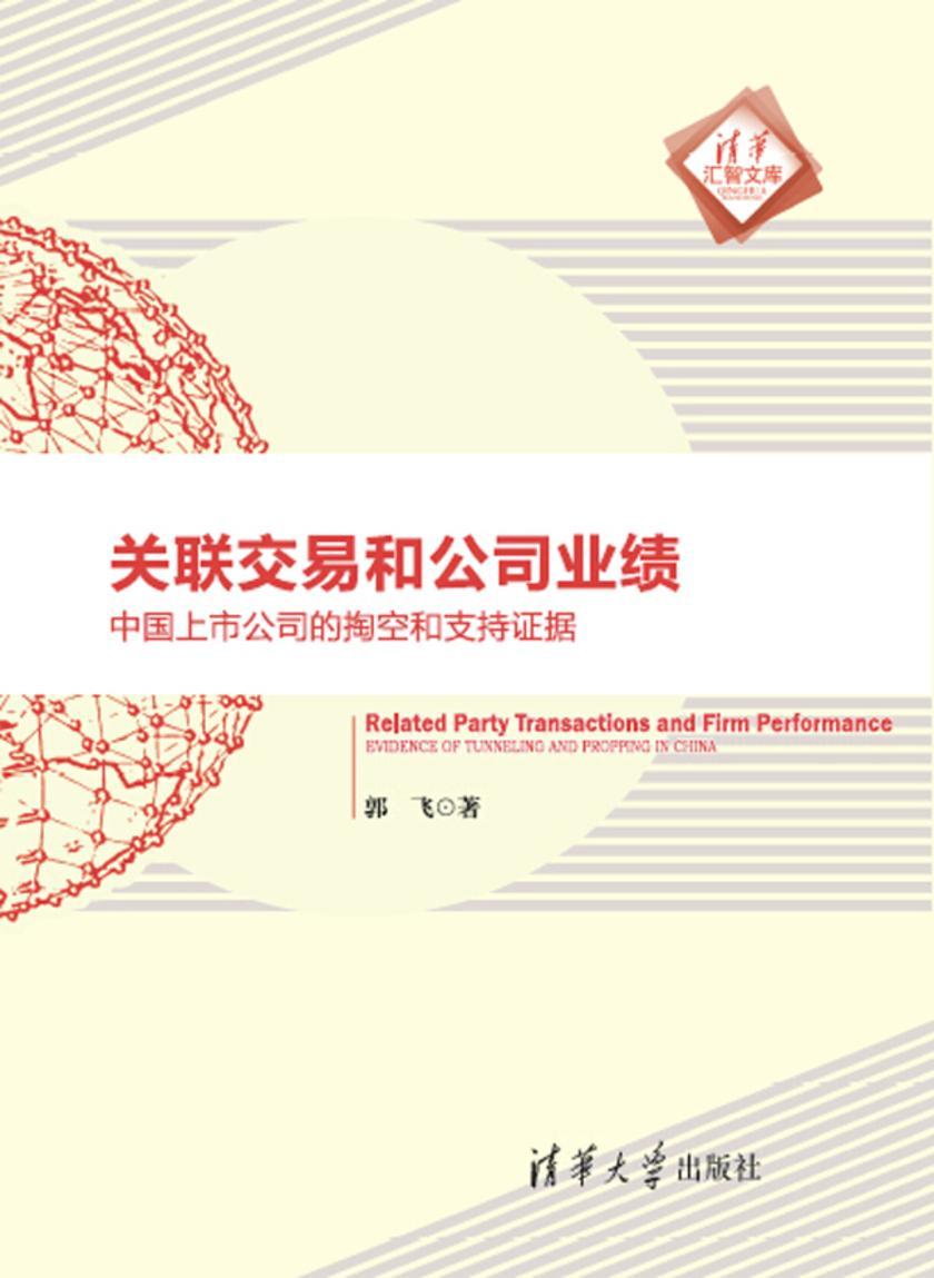 关联交易和公司业绩:中国上市公司的掏空和支持证据(仅适用PC阅读)