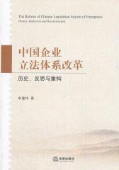 中国企业立法体系改革:历史、反思与重构