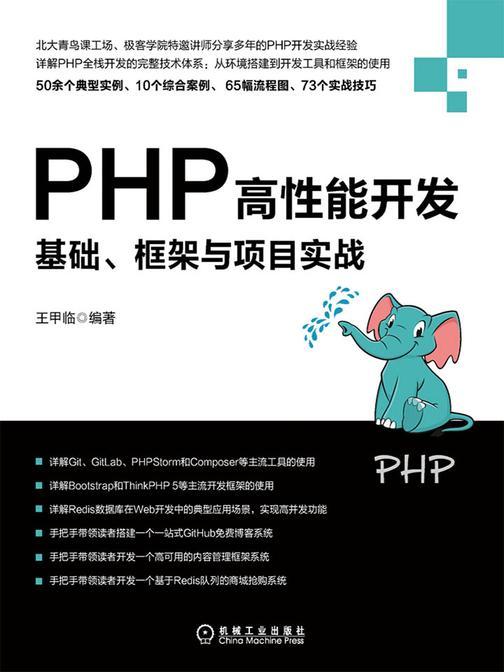 PHP高性能开发:基础、框架与项目实战