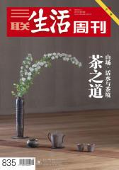 三联生活周刊 茶之道(2015年19期)(电子杂志)