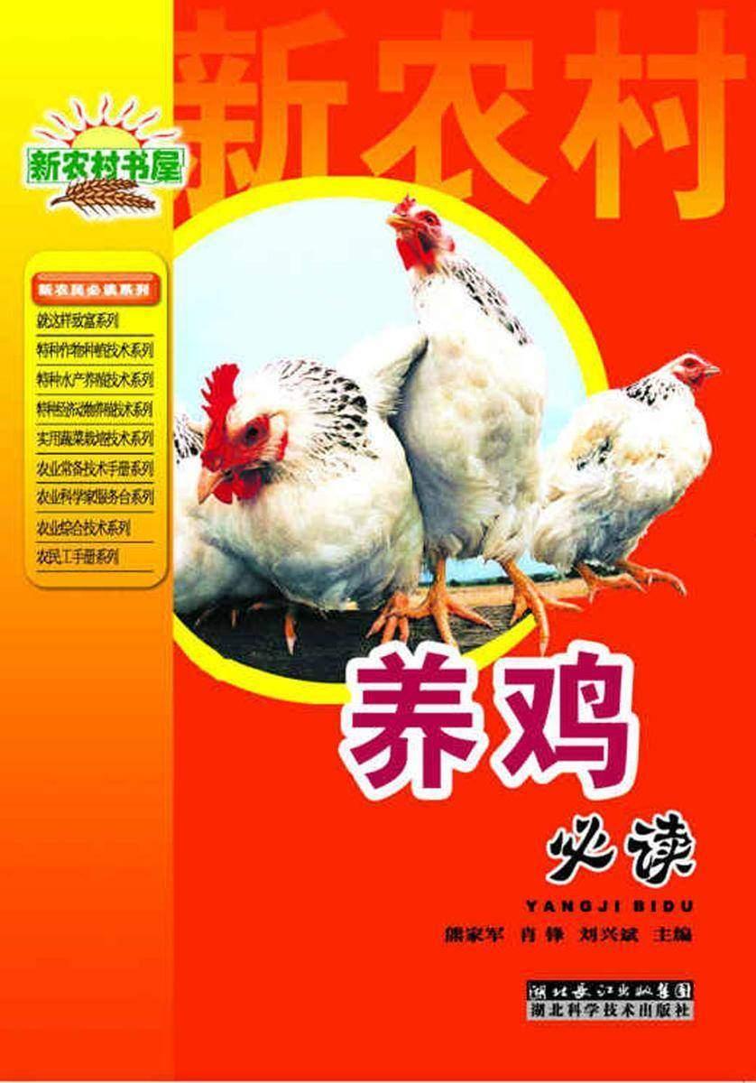 养鸡(新农村书屋)