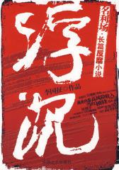 浮沉:名利场·长篇反腐小说(试读本)