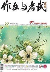 作文与考试·高中版 旬刊 2011年22期(电子杂志)(仅适用PC阅读)