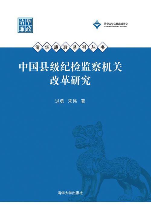 中国县级纪检监察机关改革研究