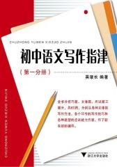 初中语文写作指津(第一分册)